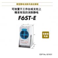 威威VESSEL离子风机F6ST-E,微型静电消除风扇含脚架(ZZZ201809)