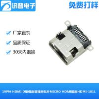 19PIN针D型母座前插后贴片MICRO HDMI插座HDMI-101L