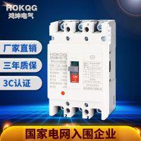 cm1塑壳式断路器HOKQG鸿坤电气100a160a塑壳断路器低压空气开关
