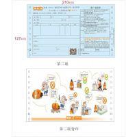 提供专业的票据印刷定制服务(厂家直销)