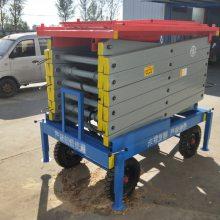 厂家直销 -移动式液压升降机- 电动液压升降平台- 高空作业车
