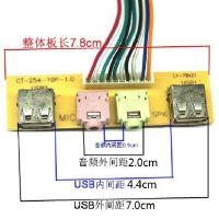 电脑机箱前置面板USB/音频接口面板挡板线主板扩展卡板长7.8cm
