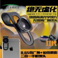 二合一倍超级广角镜头通用带夹微距手机万能特效光学玻璃现货外贸