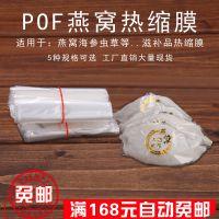 pof燕窝热缩膜包食品薄膜透明塑料袋子燕盏包装袋收缩膜保鲜袋子1