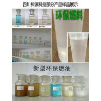 汉中环保燃油及醇油设备环保