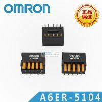 A6ER-5104 DIP开关 欧姆龙/OMRON原装正品 千洲
