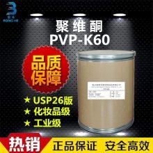 聚维酮k60 pvpk60 k60生产厂家 连云港荣禾 pvp-k60分子量