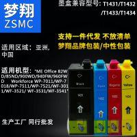 梦翔 适合Epson ME Office 960FWD/900WD打印机墨盒T1431
