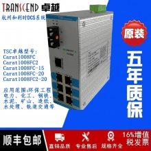 卓越TSC Carat1008FC2-20工业交换机8口二光六电工控系统DCS控制系统PLC以太网