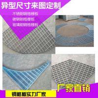 河北鹏海专业生产 钢格板 楼梯踏步板 Q235热镀锌钢格栅板 电厂脚踏格栅板