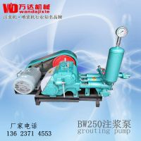 BW250高压泥浆泵,帷幕灌浆泵,水泥砂浆灌浆机,宁波BW250注浆泵厂家