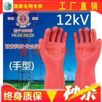 12KV绝缘手套 35千伏高压带电作业绝缘电工手套橡胶长袖手套厂家