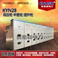 KYN28A-12型铠装移开式交流金属封闭开关柜 10KV高压成套柜体配电柜