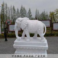 石雕大象天然汉白玉门口带座镇宅招财如意小石象摆件一对曲阳万洋雕刻厂家定做