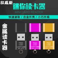 世友 商务迷你MicroSD高速手机内存卡TF卡读卡器超小巧可爱便携