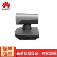 成都华为视频会议总代理-华为TE20视频会议远程视频会议一体机终端系TE20-5倍