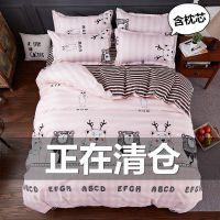 清仓床上用品四件套2.0m被套1.5米床单人宿舍三件套特价4