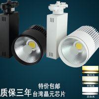 COB轨道灯射灯led聚光灯筒灯天花灯吸顶360度调节10W12W15W20W30W