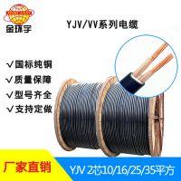 深圳厂家金环宇电缆10平方16/25/35国标2芯架空电缆 质量保证可剪米