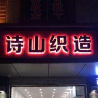 吴江市诗山纺织品有限公司