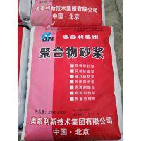 保定聚合物修补砂浆漏筋修补专用159-3117-7863