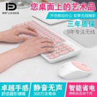 富德IK6630无线键盘鼠标套装 圆形键帽静音省电无线键鼠套件批发