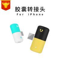 苹果8药丸转接头iphone7转换器二合一手机胶囊lightning转接线