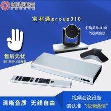 宝利通polycom group310-1080P高清视频会议终端 小中型会议室视频系统