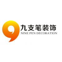 重庆九支笔装饰工程有限公司