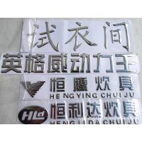 供应电动车标贴 三维标牌分体标牌