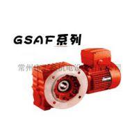 国茂牌GSAF斜齿轮减速机