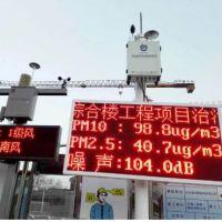 扬尘在线MR-001监测系统沐之荣直销