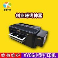 享印数码喷墨打印机手机壳个性定制打印机打印设备cmyk打印机