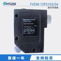 清仓二手 FVDM 15P5103/S4 抗干扰耐腐蚀 baumer堡盟激光传感器