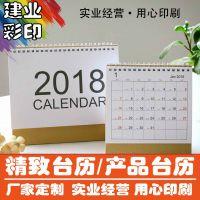 定制创意2019年广告台历月历印刷 广告台历日历设计印刷