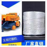 供应打捆绳泉翔生产拉力强出捆率高塑料捆扎打包玉龙机器使用