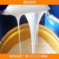 水泥制品 模具硅胶 翻模复模 液体硅胶 送固化剂硅胶原料厂家