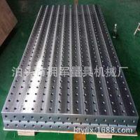 售 三维柔性焊接工装平台 Q235组合夹具 多孔焊接平板 铸铁工作台
