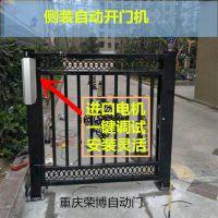 重庆市江北区小区门电动开门机 90度平开门曲臂开门机一体机
