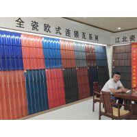 陶瓷全瓷屋面彩瓦-房地产开发、建筑公司施工、新农村建设专用