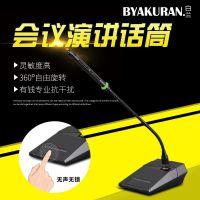 厂家直销专业话筒电容有线会议话筒广播麦克风台式鹅颈话筒定制