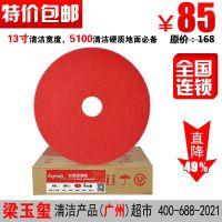 梁玉玺百洁垫131517182022寸清洁垫打蜡垫洗地垫抛光垫红色垫配件