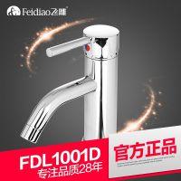 飞雕(1D) 浴室冷热水龙头 单把双孔面盆龙头