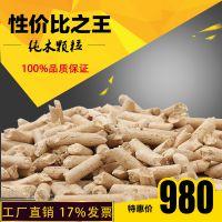 红木生物质成型燃料 艾卡环保出厂价直销