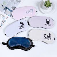 0662卡通可爱夏季冰凉透气男女冰敷睡眠眼罩遮光冰袋睡觉护眼罩