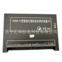 汇坤新品WZBK-6型智能化微机综合保护装置现货供应