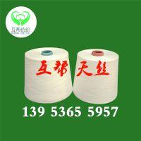 江苏互帮纺织科技有限公司专业生产紧赛纺天丝纱30支现货