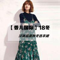 香儿国际柏美秀鑫弈尚香莎娜依儿汉派大码女装连衣裙18冬品牌折扣