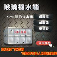 玻璃钢组合式SMC水箱 304不锈钢水箱 厂家直销