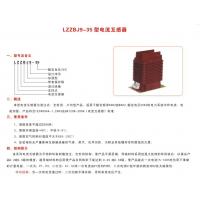 甘肃LZZBJ9-35电流互感器厂家,天水ZW7户外真空断路器销售,宇国电气